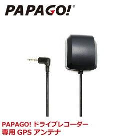 PAPAGO!(パパゴ) 専用 国内正規品ドライブレコーダー専用GPSアンテナケーブル 国内正規販売品 A-JP-RVC-2 あす楽対応