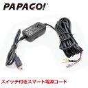 スイッチ付きスマート電源コード PAPAGO(パパゴ)専用 国内正規品 S130、GS268、GS372 V2、GS381、GS520、GSD11、GSD11GPS、GS30G、GS…