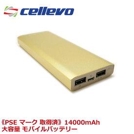 【送料無料】リチウムポリマー モバイルバッテリー 大容量 2.1A 急速充電 14000mAh 2台同時充電 cellevo(セレボ) Stick 14000mAh (ゴールド) 《PSE マーク 取得済》マーク付き アルミボディ スマホ充電 iPhone充電 EP14000SB-GD あす楽 ポケモンGO