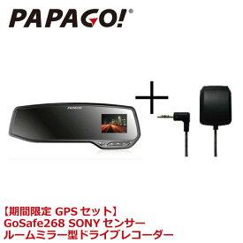 【送料無料】 ドライブレコーダー ミラー ミラー型 GPS 1080P フルHD 高画質 SDカード付 衝撃録画 WDR 駐車監視 Gセンサ おすすめ PAPAGO パパゴ GS268-16G-SET