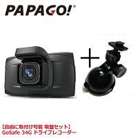 GoSafe34GPAPAGO!(パパゴ)ドライブレコーダー32GBフルHDを超える高画質WQHD(WideQuadHD)microSDカード付属/最大128GB対応GS34G-32G【送料無料】あす楽