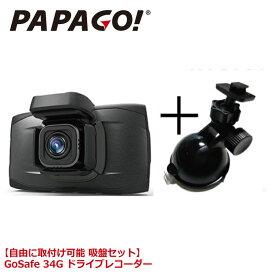 【送料無料】 ドライブレコーダー 吸盤セット 吸盤 1440P WQHD 超高画質 400万画素 SDカード付 同時録画 衝撃録画 WDR 駐車監視 Gセンサ おすすめ PAPAGO パパゴ GS34G-32G-SET