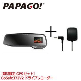 【期間限定 GPSセット】【送料無料】ルームミラー型ドライブレコーダー PAPAGO!(パパゴ) ドラレコ ルームミラー GoSafe372V2 高画質 フルHD 350万画素 HDR補正 広角130° F2.0 16GB microSDカード付属 あす楽対応
