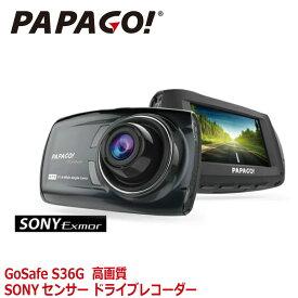 【レビューで常時電源ケーブルプレゼント】 ドライブレコーダー 1080P フルHD 高画質 SDカード付 同時録画 衝撃録画 WDR 駐車監視 Gセンサ おすすめ PAPAGO パパゴ GSS36G-32G