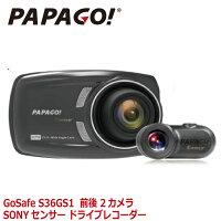 【送料無料】ドライブレコーダー前後前後カメラ2カメラ1080PフルHD高画質SDカード付同時録画衝撃録画WDR駐車監視おすすめPAPAGOパパゴGSS36GS1-32G