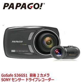 【レビューで常時電源ケーブルプレゼント】 ドライブレコーダー 前後 前後カメラ 2カメラ 1080P フルHD 高画質 SDカード付 同時録画 衝撃録画 WDR 駐車監視 PAPAGO パパゴ GSS36GS1-32G