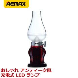 NHKおはよう日本 まちかど情報室で紹介 REMAX(リマックス) アラジンランプ 照明 インテリア LED LEDランプ LEDランタン 充電式 アンティーク風 おしゃれ RL-E200-RD(レッド) あす楽対応