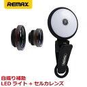 REMAX AIPAI(アイパイーシリーズ)自撮り補助LEDライト+セルカレンズ ブラック RSF-SFL-BKあす楽対応