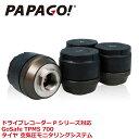 【期間限定】【ジャンク品】PAPAGO ドライブレコーダー Pシリーズ対応 GoSafe TPMS 700タイヤ 空気圧 モニタリングシステム バルブ …