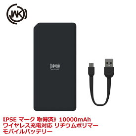 WK DESIGN meji ワイヤレス充電対応 リチウムポリマー モバイルバッテリー《PSE マーク 取得済》 大容量 薄型 軽量 充電ケーブル付き スマホ充電 タブレット充電 充電 防災 10000mAh WP-043-BK あす楽対応