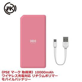WK DESIGN meji ワイヤレス充電対応 リチウムポリマー モバイルバッテリー 《PSE マーク 取得済》大容量 薄型 軽量 充電ケーブル付き スマホ充電 タブレット充電 充電 防災 10000mAh WP-043-PK あす楽対応