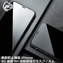 iPhoneガラスフィルム「KING KONG 9D」 XS XS MAX XR 5.8インチ 6.1インチ 6.5インチ 9H 液晶保護フィルム 飛散防止機能 強化ガラス …