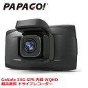【送料無料】PAPAGO!(パパゴ) GoSafe 34G GPS内蔵 WQHD 超高画質 400万画素 WDR補正 超広角140° F1.9 32GB microSDカード付属 あす楽…