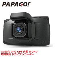 【送料無料】PAPAGO!(パパゴ)GoSafe34GGPS内蔵WQHD超高画質400万画素WDR補正超広角140°F1.932GBmicroSDカード付属あす楽対応