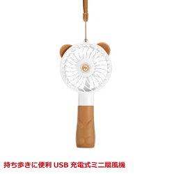 WKLifeくま君手持ちミニUSB充電式扇風機2段階風量調整USB充電式ストラップ付WT-F8-BLあす楽対応