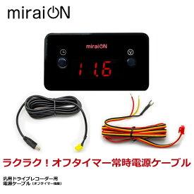 常時電源ケーブル デジタル表示 オフタイマー ラクラク!オフタイマー常時電源ケーブル miraion MRO-CAR01