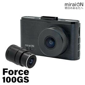 【10m リアカメラ ケーブル】前後 2カメラ ドライブレコーダー フルHD 200万画素 STARVIS Exmor 地デジ対策 128GB対応 32GB付属 駐車監視 トラック向け 大型車 中型車 miraiON ミライオン Force100GS MFC100GS-32G