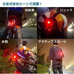 スマートブレーキランプ自転車テールランプリアライトフラッシュLEDMR-BICLT-04