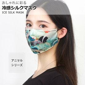 冷感シルクマスク(アニマルシリーズ) 冷感 シルク マスク アニマル 柄 重ねマスク 二重マスク 布 デザイン おしゃれ UPF50+ 立体 繰り返し使える MR-MKLS