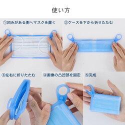 折りたたみマスクケースシリコン携帯用洗えるマスク収納携帯コンパクト収納2セットMR-MKBX-2SET