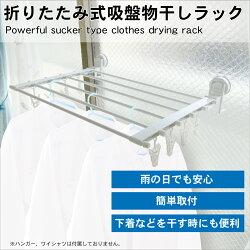 強力吸盤式物干しラック物干しハンガー室内干しバスルーム浴室洗濯ハンガーランドリーハンガー洗濯バサミMR-FWDR-WH