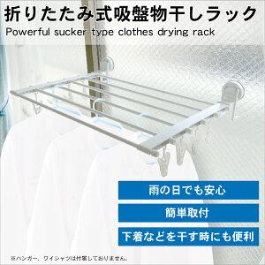 折りたたみ式 吸盤 物干しラック 物干しハンガー 室内干し バスルーム 浴室 洗濯 ハンガー ランドリーハンガー 洗濯バサミ MR-FWDR-WH