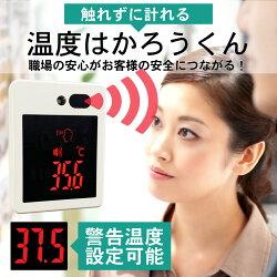 触れずに計れる温度はかろうくん非接触型温度計壁掛け検知器温度計設置型自動測定1秒測定乾電池式GOTOEAT飲食店家庭公共場所企業学校地下鉄空港オフィスMR-NCTB-WH