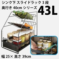 シンク下スライドラック3段奥行き40cmシリーズ43L幅25cm×高さ39cmキッチン洗面所収納ボトルラックMR-KIC43L-BK