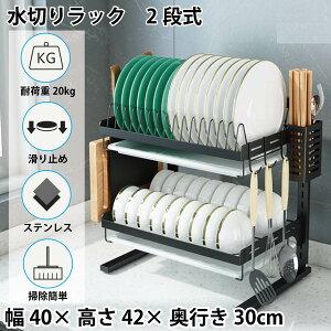 水切りラック 2段式 幅約40cm 奥行約30cm キッチン 収納 乾燥 大家族 料理 洗い物 大容量 耐荷重 20kg 水切りトレー フック付き 省スペース MR-KIC072-BK