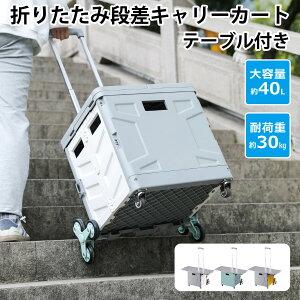 折りたたみ段差キャリーカート テーブル付き 階段 段差 蓋付き 座れる 3輪 8輪 軽量 キャリー 台車 レジャー アウトドア ショッピングカート 買い物カート MC-55LDK