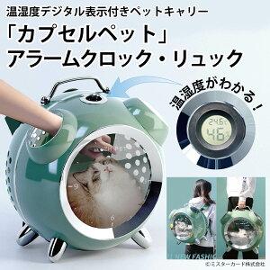 猫 犬 ペット キャリー 温湿度デジタル表示付き ペットキャリー カプセルペット アラームクロック リュック ネコ ケージ MR-PETAP01