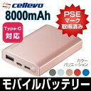 モバイルバッテリー Type-C対応 2.1A 急速充電 cellevo Stick スティック C series 8000mAh《PSE マーク 取得済》 薄型 軽量 アルミボ…