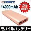 【送料無料】リチウムポリマー モバイルバッテリー 大容量 2.1A 急速充電 14000mAh 2台同時充電 cellevo(セレボ) Stick 14000mAh(ロー…