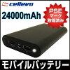 ポケモンGOにも最適!CellevoCuteME20400mAh(ブラック)大容量モバイルバッテリーiPhone6s/6sPlus/6/6Plus/5s/5c/5/iPad/Xperia/Galaxy/各種スマホ/タブレット/Wi-Fiルータなどに対応急速充電対応ME24000SB-BKあす楽対応