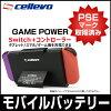 GAMEPOWER10000mAhモバイルバッテリーSwitch+コントローラー