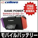 【送料無料】任天堂 スイッチ ニンテンドースイッチ Nintendo switch モバイルバッテリー 《PSE マーク 取得済》充電スタンド 充電 ド…
