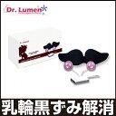 【送料無料】Dr.Lumen ドクタールーメン 乳輪 乳首 黒ずみ 黒シミ 肌シミ 薄く 美しく 潤い 乳輪LEDスキンケア AM-BR-LP-SSS あす楽対応