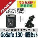 【自由に取付け 吸盤セット】【送料無料】PAPAGO!(パパゴ) ドライブレコーダー GoSafe130 高画質 フルHD 300万画素 HDR補正 広角140° …