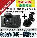 【期間限定】【自由に取付け可能 吸盤セット】【送料無料】PAPAGO!(パパゴ) GoSafe 34G GPS内蔵 WQHD 超高画質 400万画素 WDR補正 超広…