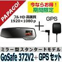 【期間限定 GPSセット】【送料無料】ルームミラー型ドライブレコーダー PAPAGO!(パパゴ) ドラレコ ルームミラー GoSafe372V2 高画質 フ…