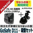 【期間限定】【自由に取付け 吸盤セット】ドライブレコーダー PAPAGO!(パパゴ) GoSafe D11 フルHD 高画質 300万画素 HDR補正 超広角14…