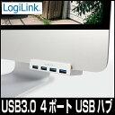 LogiLink iMac 専用 USB 3.0 4ポート USBハブ クランプハブ シルバー