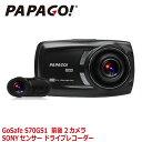 「期間限定2,000円オフ」ドライブレコーダー PAPAGO GoSafe S70GS1 前後 2カメラ リアカメラ付き ドラレコ フルHD 高画質 SONYセンサー…