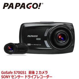 【送料無料】 ドライブレコーダー 前後 前後カメラ 2カメラ 1080P フルHD 高画質 SDカード付 同時録画 衝撃録画 WDR 駐車監視 おすすめ PAPAGO パパゴ GSS70GS1-32G