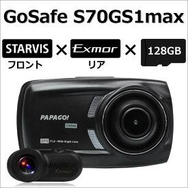 【送料無料】 ドライブレコーダー 前後 前後カメラ 2カメラ 長時間 128GB 1080P フルHD 高画質 SDカード付 衝撃録画 WDR 駐車監視 Gセンサ おすすめ PAPAGO パパゴ GSS70GS1-SET03 GoSafe S70GS1max