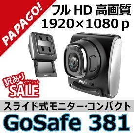 ドライブレコーダー ルームミラーに取り付け 高画質フルHD 350万画素 上下可動式レンズ タイムラプス 監視機能 スライド式モニター HDR 常時録画 GoSafe381 GS381-8G