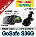 【期間限定】【自由に取付け 吸盤セット】ドライブレコーダー PAPAGO GoSafe S36G ドラレコ フルHD 高画質 SONYセンサー 超広角 32GB …
