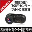 【期間限定】2カメラドライブレコーダー専用 リアカメラ S1 SONYセンサー 超広角ドラレコ フルHD 高画質 A-GS-S1 送料無料