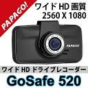 【期間限定】【箱破損】【保証期間:3か月】GoSafe520 ワイドHD 400万画素 ドライブレコーダー 16GB microSDカード付属 PAPAGO!(パパゴ…