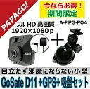 【期間限定】【自由に取付け 吸盤セット+GPS】【送料無料】ドライブレコーダー PAPAGO!(パパゴ) GoSafe D11 GPSあり フルHD 高画質 300…